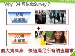 why 104 survey