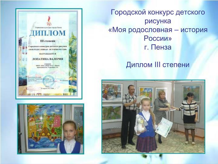 Городской конкурс детского рисунка