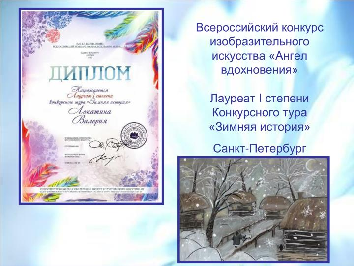 Всероссийский конкурс изобразительного искусства «Ангел вдохновения»