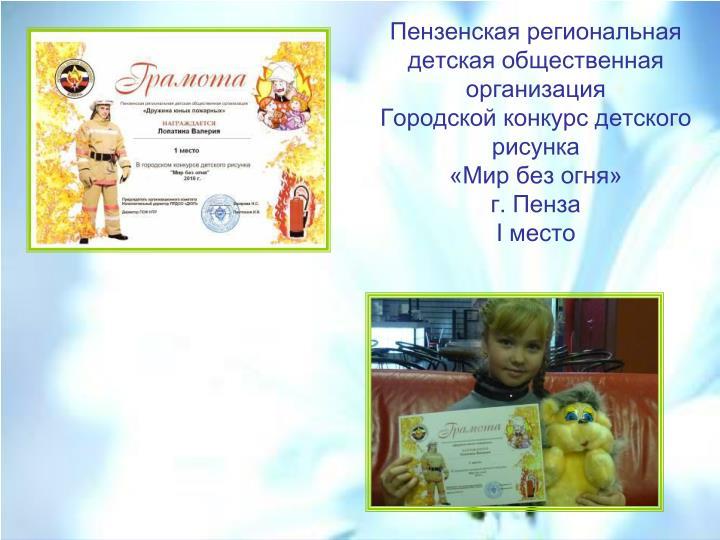 Пензенская региональная детская общественная организ...