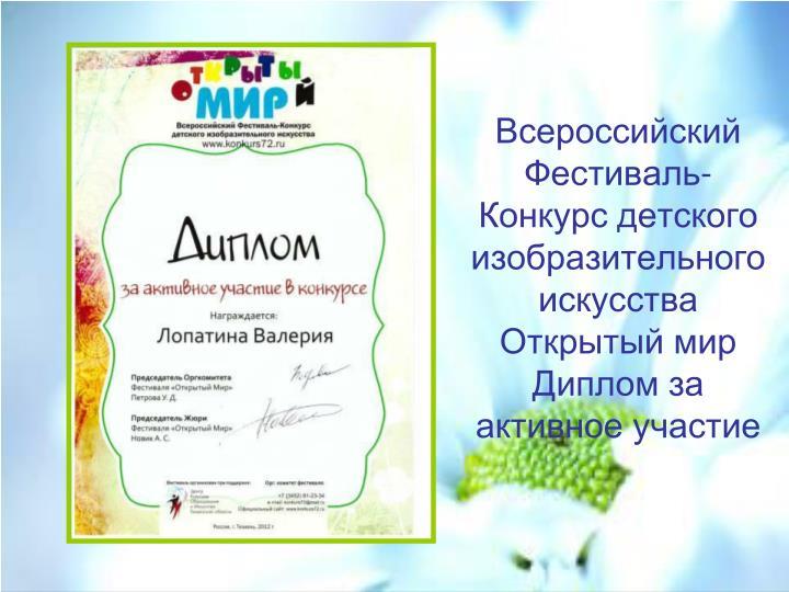 Всероссийский Фестиваль-Конкурс детского изобразительного искусства