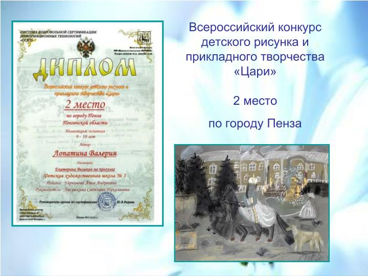Всероссийский конкурс детского рисунка и прикладного творчества «Цари»