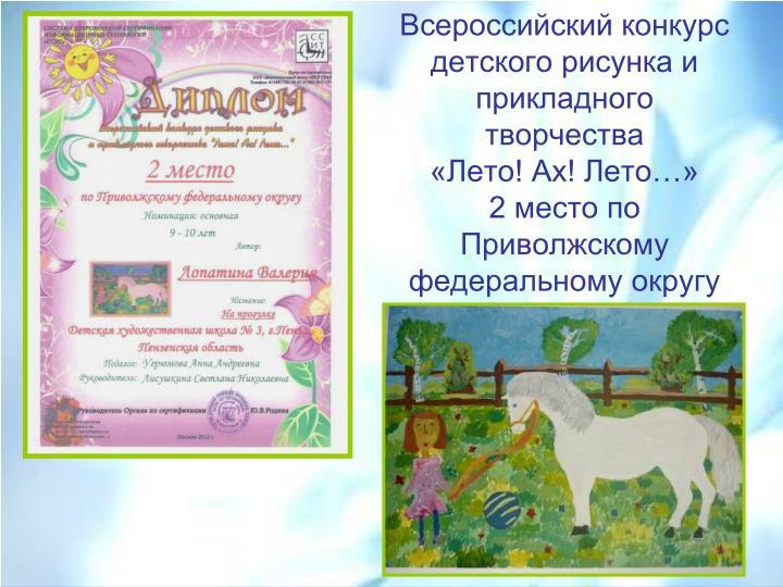 Всероссийский конкурс детского рисунка и прикладного творчества