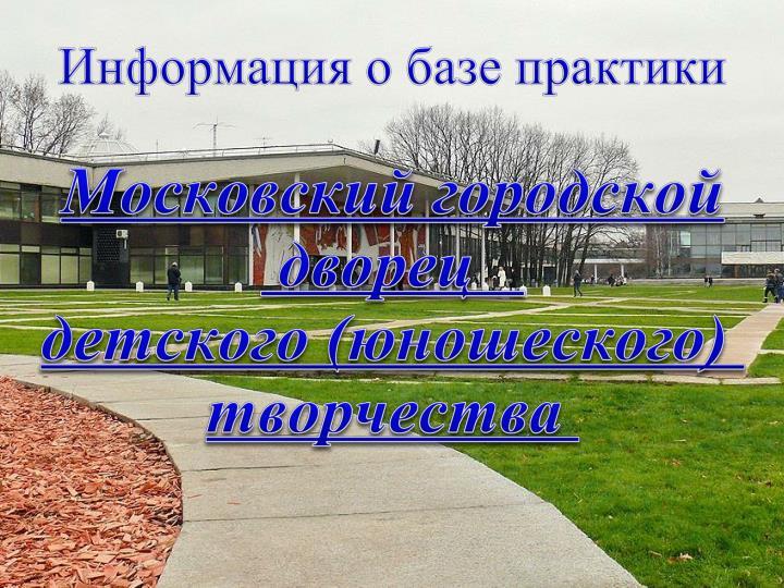 Информация о базе