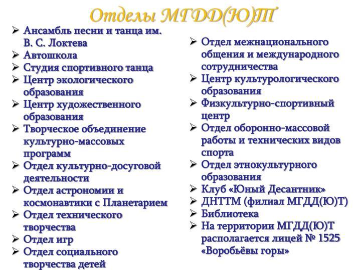 Отделы МГДД(Ю)Т