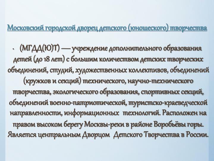 Московский городской дворец детского (юношеского) творчества