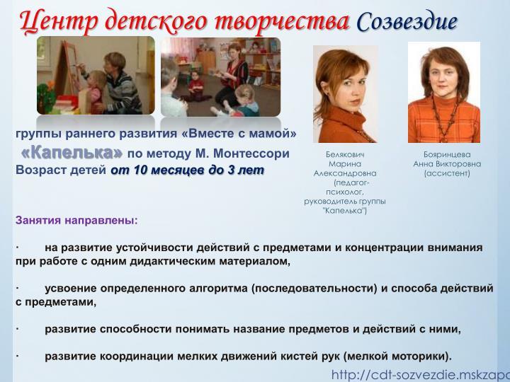 Центр детского творчества