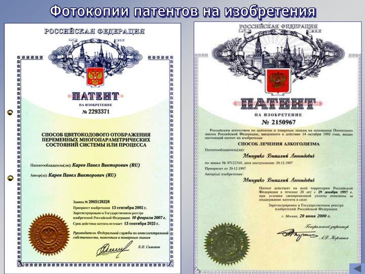 Фотокопии патентов на изобретения
