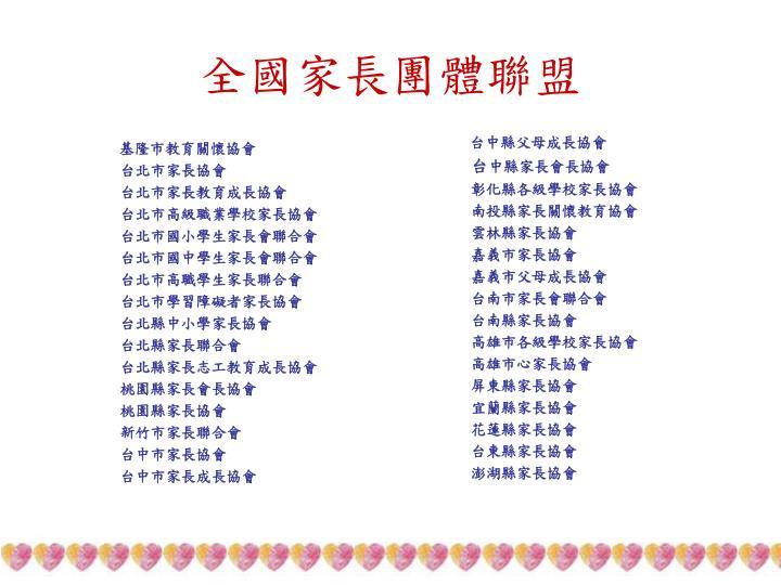 台中縣父母成長協會