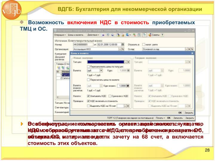 программа вдгб бухгалтерия для некоммерческой организации