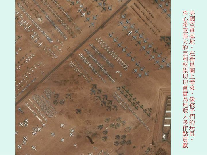 美國空軍基地。在衛星圖上看來,像孩子們的玩具。