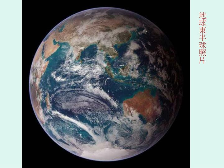 地球東半球照片