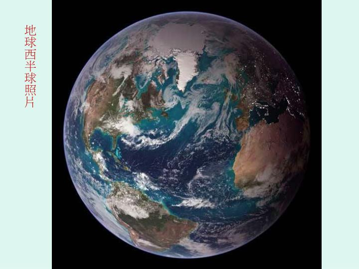 地球西半球照片