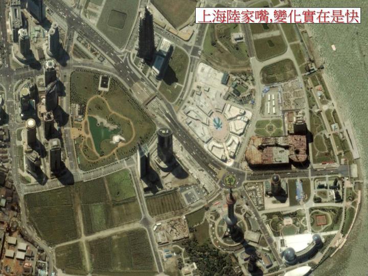 上海陸家嘴