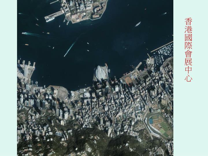 香港國際會展中心
