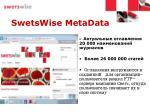 swetswise metadata