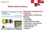 world ebook library1