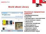 world ebook library2
