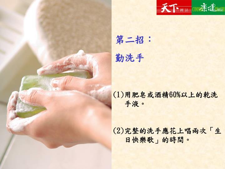 用肥皂或酒精