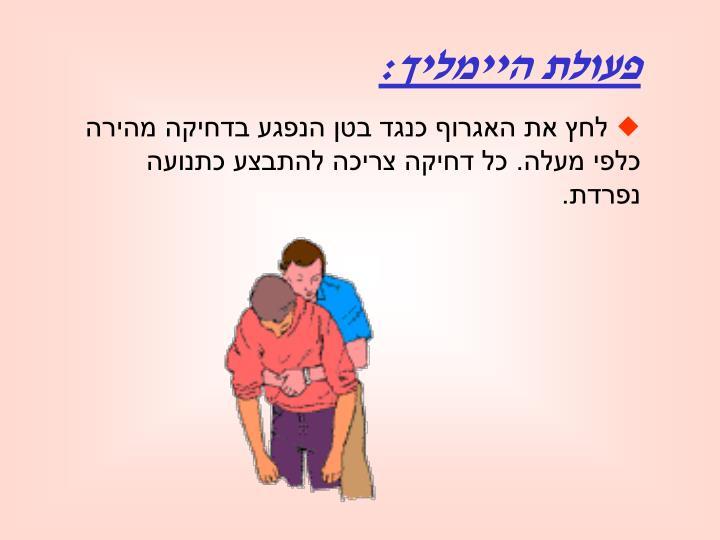 פעולת היימליך: