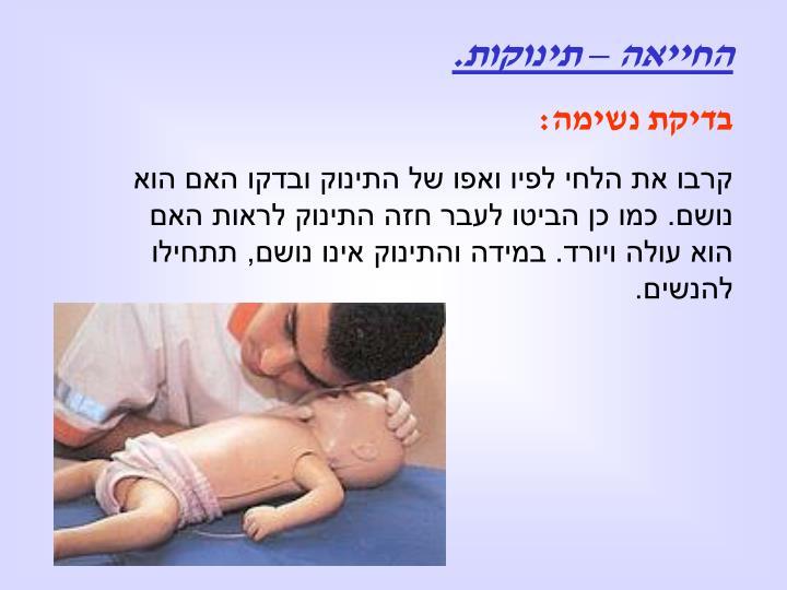 החייאה – תינוקות.