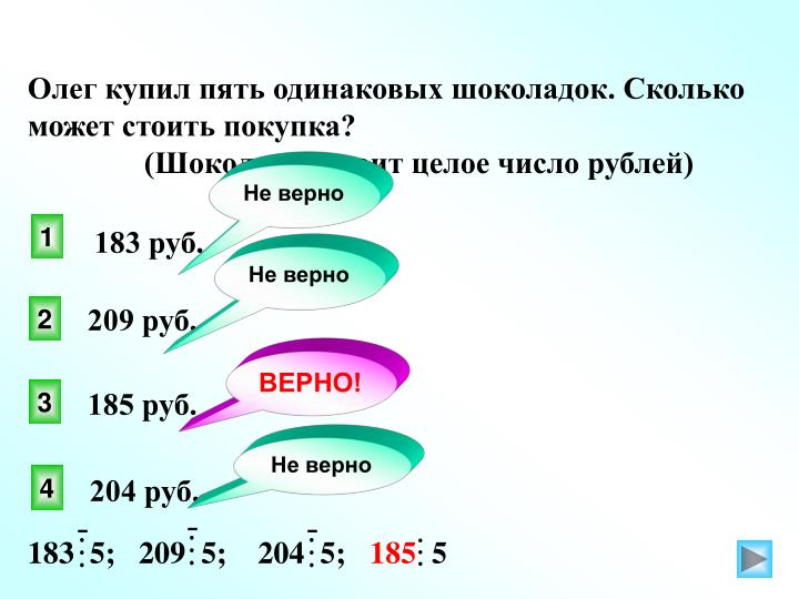 183  5;   209  5;    204  5;