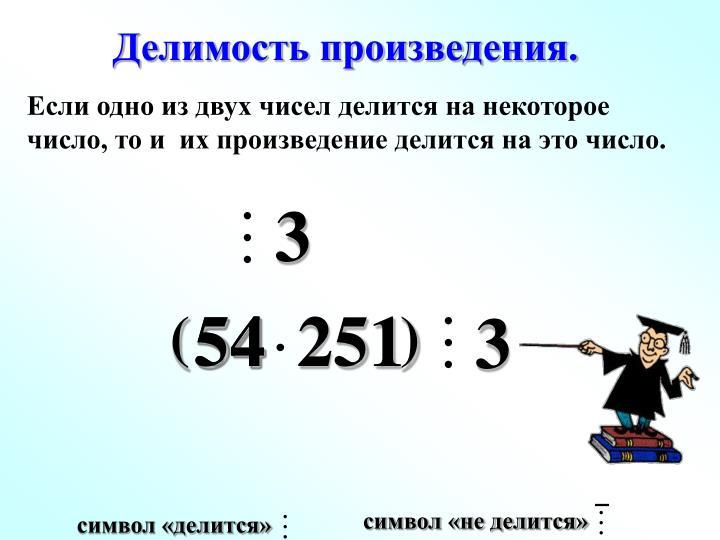 символ «не делится»