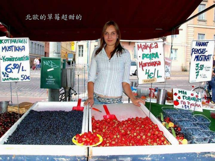 北歐的草莓超甜的
