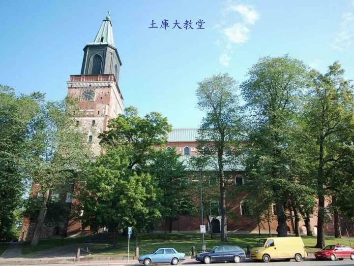 土庫大教堂