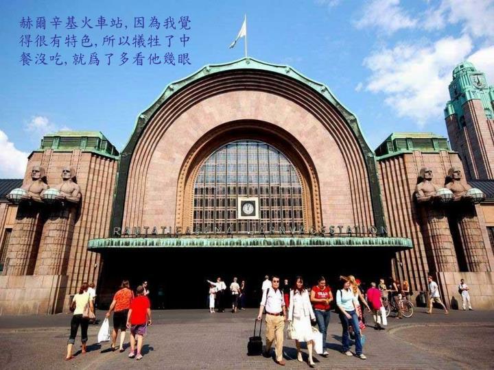 赫爾辛基火車站