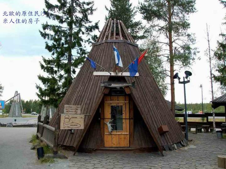 北歐的原住民沙米人住的房子