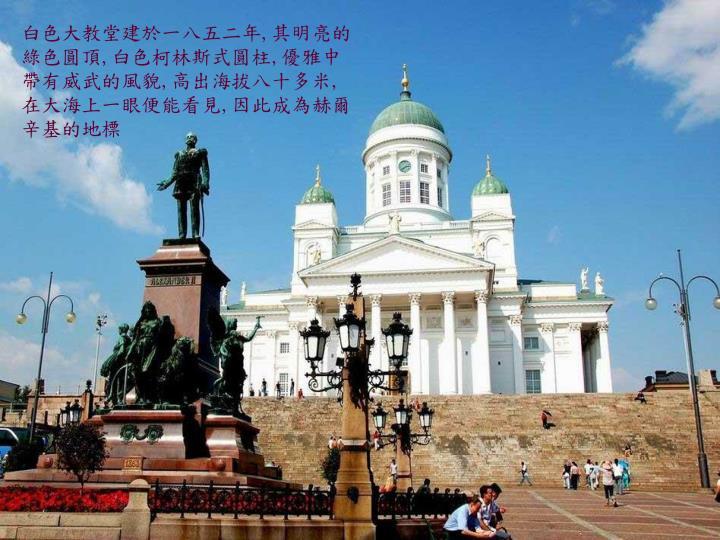 白色大教堂建於一八五二年