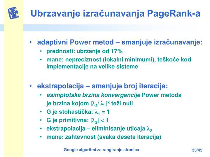 Ubrzavanje izračunavanja PageRank-a