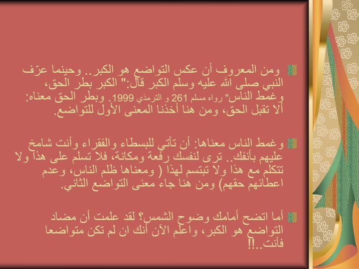 """ومن المعروف أن عكس التواضع هو الكبر.. وحينما عرّف النبي صلى الله عليه وسلم الكبر قال:"""" الكبر بطر الحق، وغمط الناس"""