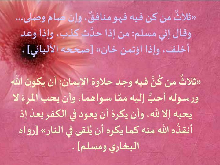 «ثلاثٌ من كن فيه فهو منافقٌ، وإن صام وصلى... وقال إني مسلم: من إذا حدَّث كذب، وإذا وعد أخلف، وإذا اؤتمن خان» [صححه الألباني] .