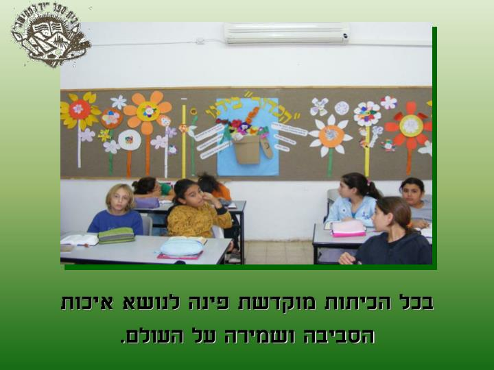 בכל הכיתות מוקדשת פינה לנושא איכות הסביבה ושמירה על העולם.
