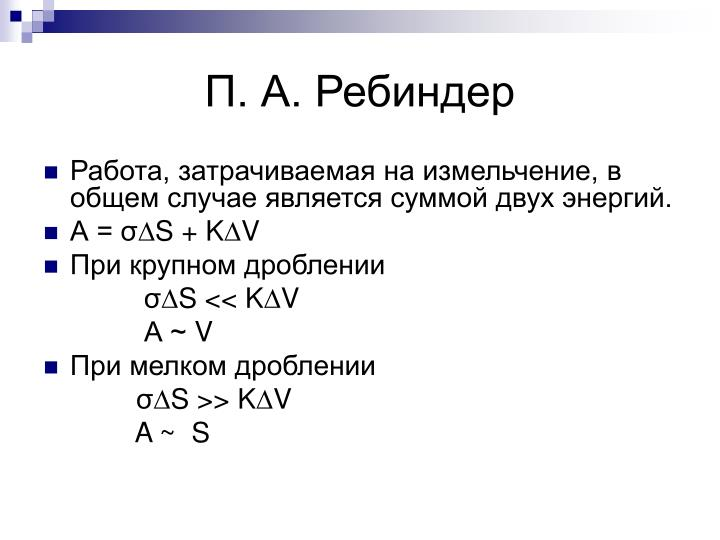 П. А. Ребиндер