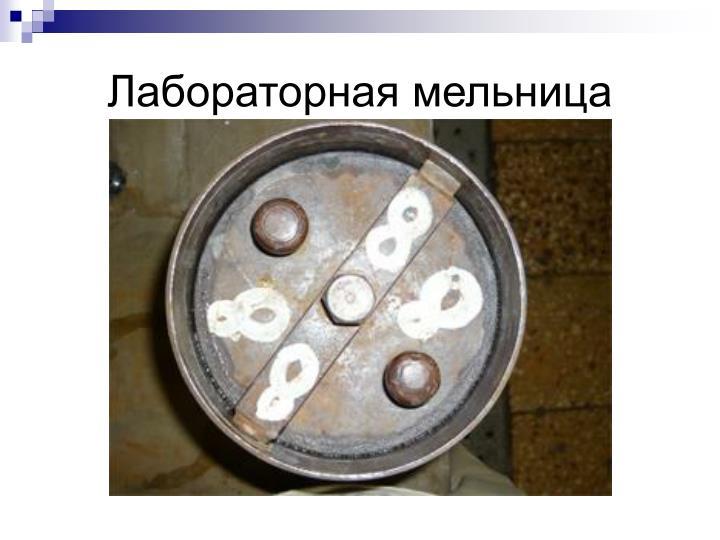 Лабораторная мельница