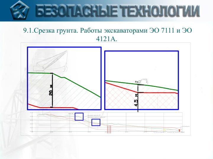 9.1.Срезка грунта. Работы экскаваторами ЭО 7111 и ЭО 4121А.