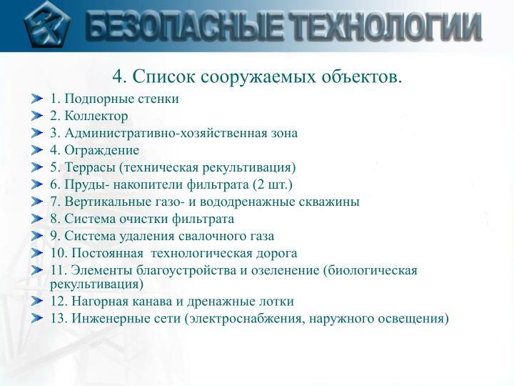 4. Список сооружаемых объектов.
