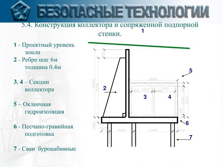 5.4. Конструкция коллектора и сопряженной подпорной стенки.