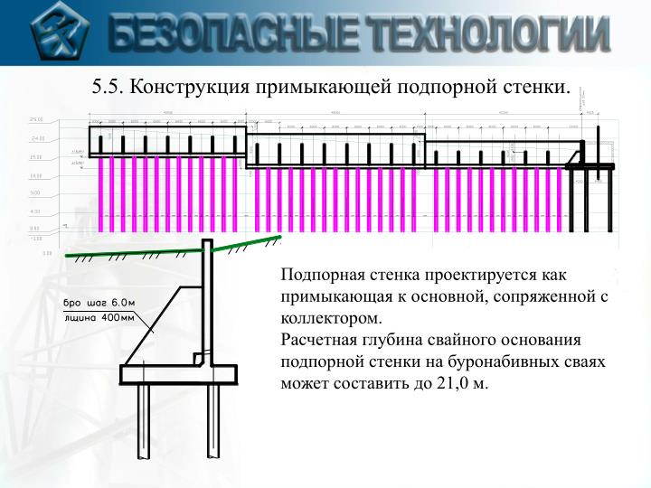 5.5. Конструкция примыкающей подпорной стенки.