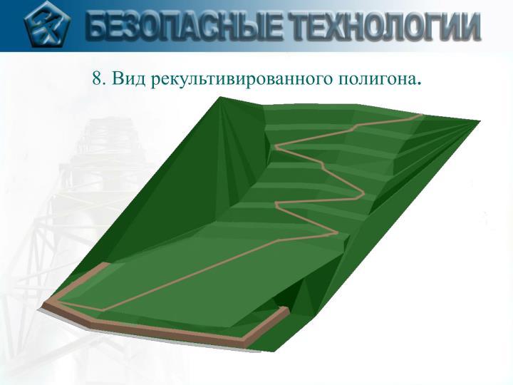 8. Вид рекультивированного полигона