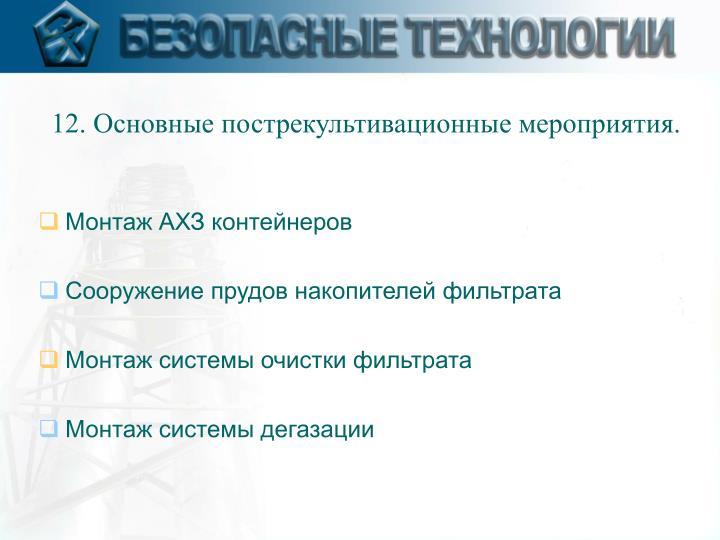 12. Основные пострекультивационные мероприятия.