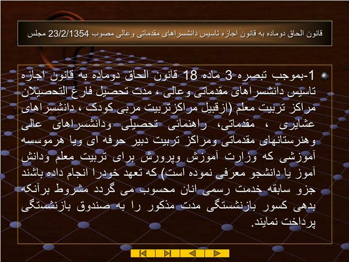 قانون الحاق دوماده به قانون اجازه تاسیس دانشسراهای مقدماتی وعالی مصوب 23/2/1354 مجلس