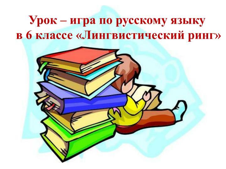 Урок – игра по русскому языку
