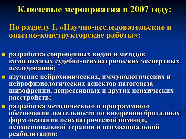 Ключевые мероприятия в 2007 году: