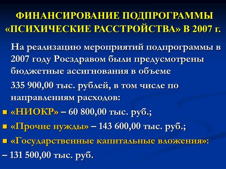 ФИНАНСИРОВАНИЕ ПОДПРОГРАММЫ «ПСИХИЧЕСКИЕ РАССТРОЙСТВА» В 2007 г.