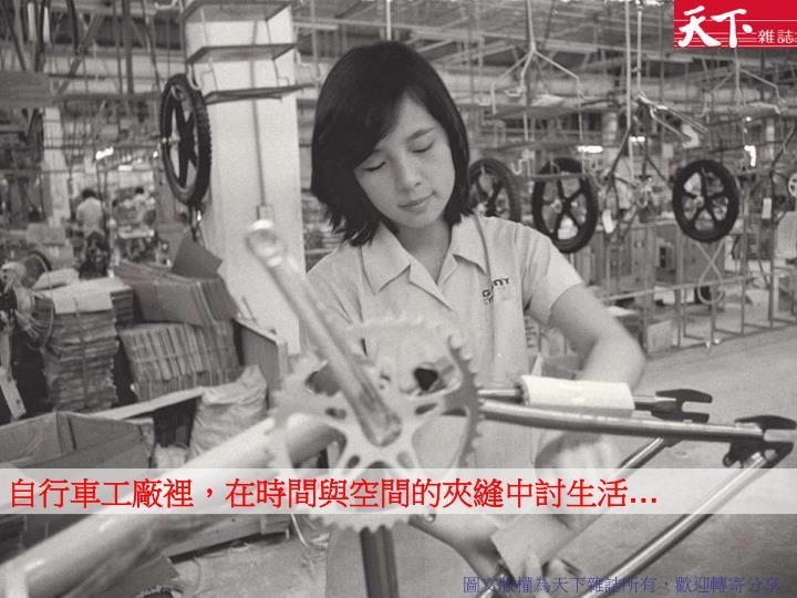 自行車工廠裡,在時間與空間的夾縫中討生活