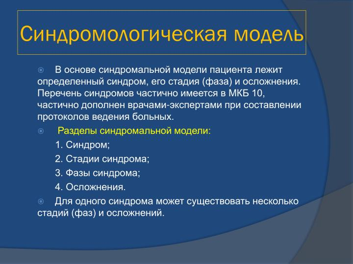 Синдромологическая модель